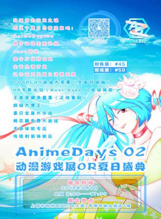上饶Anime Days02夏日盛典