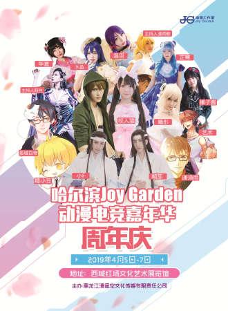 哈尔滨Joy Garden动漫电竞嘉年华周年庆