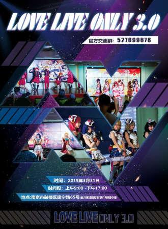 南京LOVE LIVE ONLY 3.0
