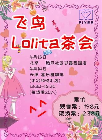 北京飞鸟Lolita茶会