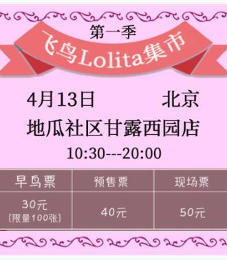 北京第一季飞鸟Lolita集市