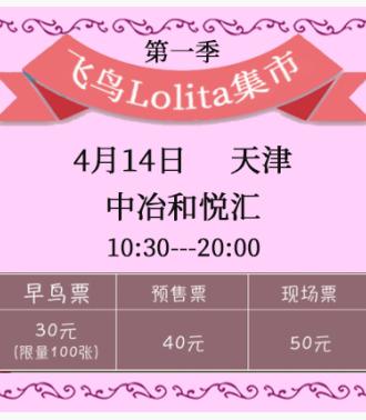 天津第一季飞鸟Lolita集市