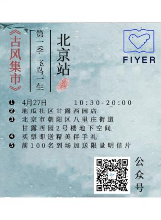 第一季飞鸟一生古风集市 北京站