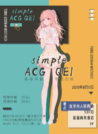 Simple ACG QEI