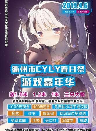 衢州CYLY春日祭游戏嘉年华