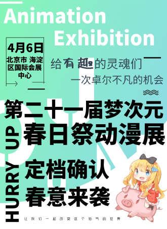 第二十一届梦次元春日祭漫展