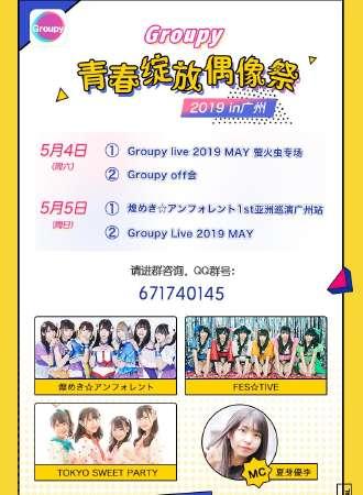 2019Groupy青春绽放偶像祭