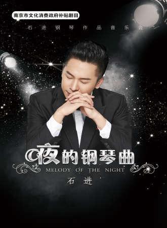 《夜的钢琴曲》石进钢琴音乐会-南京站06.06