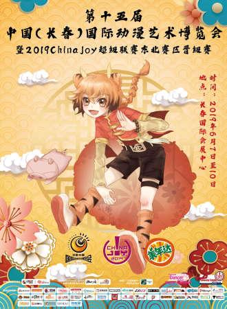 第十五届中国(长春)国际动漫艺术博览会暨2019China Joy超级联赛东北赛区晋级赛