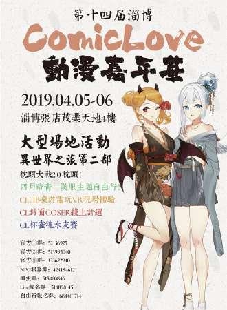 第十四届淄博ComicLove动漫游戏嘉年华