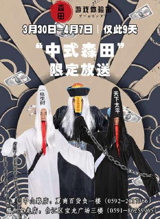 森田鬼校清明中式限定展 (福州宝龙店)