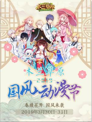 武汉木兰草原国风动漫节