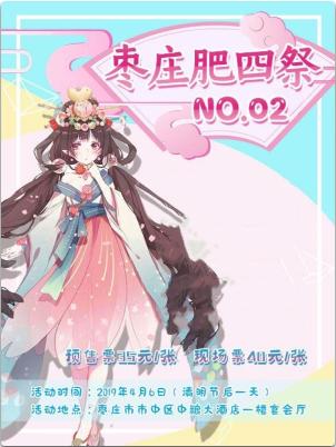 枣庄肥四祭02