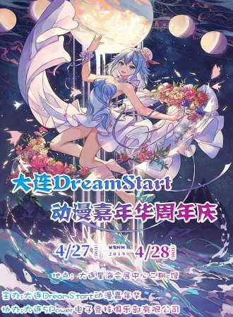 大连DreamStart动漫嘉年华周年庆