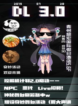 青州DL3.0动漫嘉年华