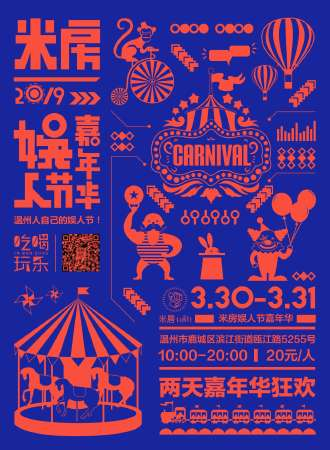温州米房娱人节嘉年华