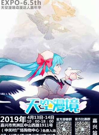 SKYACGXEPOEXPO-6.5th天空漫境动漫达人嘉年华