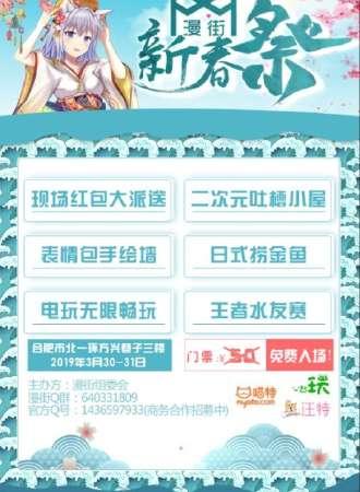 合肥2019漫街新春祭【免费活动】