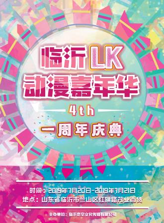 第四届临沂LK动漫嘉年华周年庆