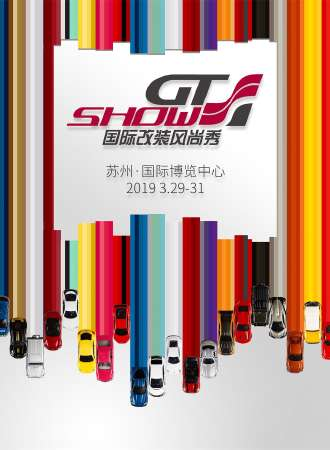 GT Show改装车展