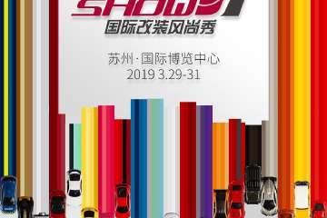 【展宣】GT Show改装车展