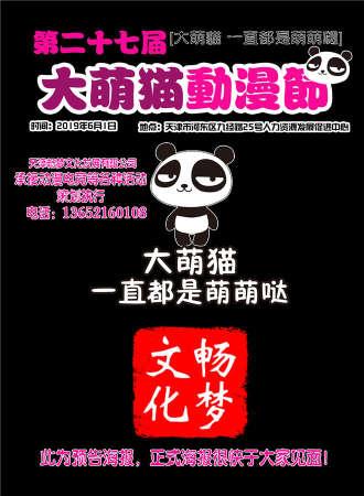 第27届天津大萌猫动漫节-六一