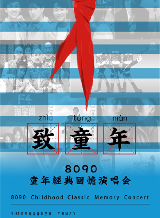 致童年—8090童年经典回忆演唱会 南京站