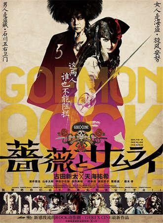 【第八届西安戏剧节邀请单元】日本高清放映《蔷薇与武士》