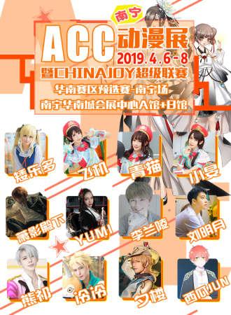 南宁ACC动漫展02