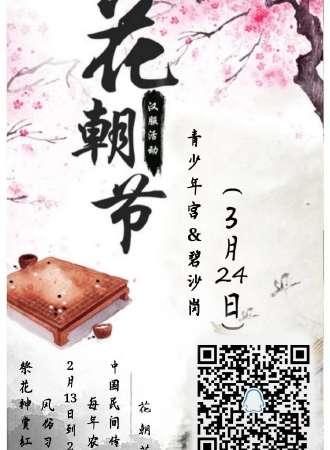 青少年宫&汉衣苑郑州己亥年花朝节活动召集