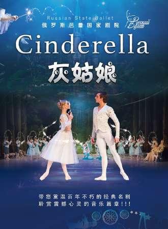 俄罗斯芭蕾国家剧院芭蕾舞《灰姑娘》-上海站05.09