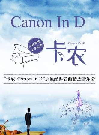 《卡农Canon In D》永恒经典名曲精选音乐会-上海站06.23