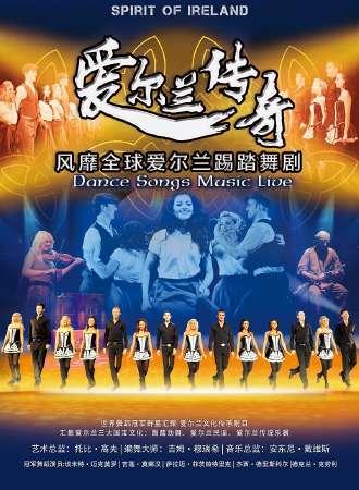 风靡全球爱尔兰踢踏舞剧《爱尔兰传奇》-上海站4.30-5.02