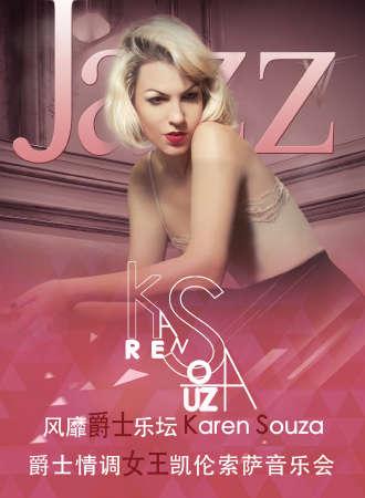 风靡爵士乐坛Karen Souza爵士情调女王凯伦索萨上海音乐会05.01