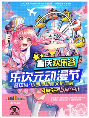重庆欢乐谷乐次元动漫节