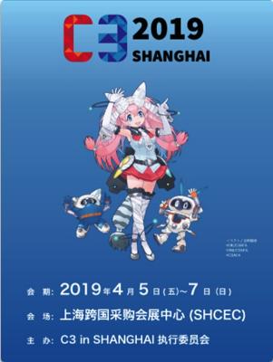 2019上海C3