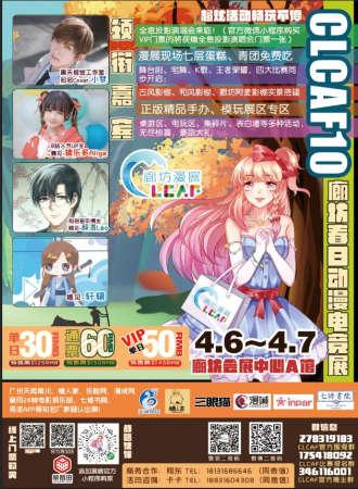 CLCAF10-廊坊春季动漫电竞嘉年华