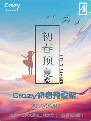 南平Crazy初春预夏祭