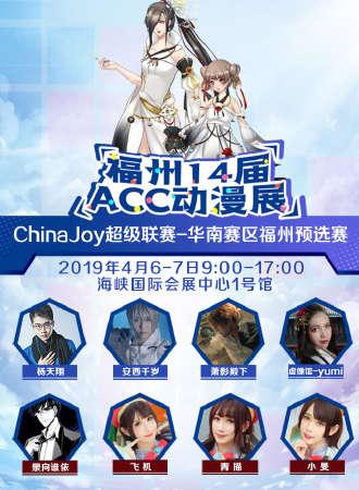 ACC动漫展ChinaJoy华南赛区-预选赛-福州场