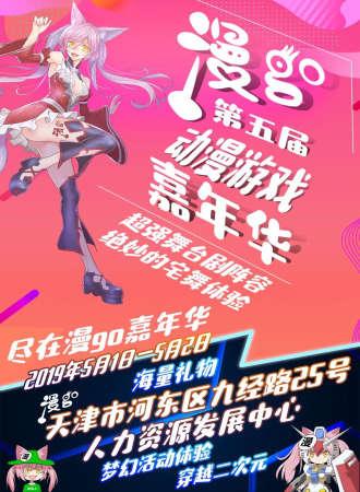 天津第五届漫go动漫游戏嘉年华
