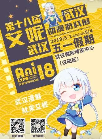 武汉第十八届艾妮动漫游戏展