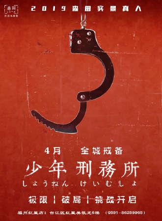 森田少年刑务所 【福州红星站】