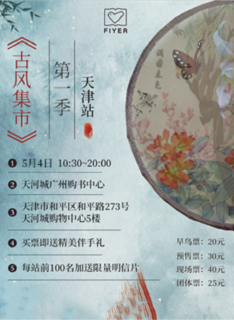 第一季飞鸟一生古风集市 天津站