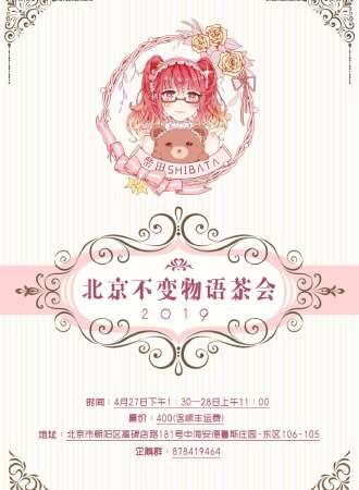 「北京不变物语茶会」第二届