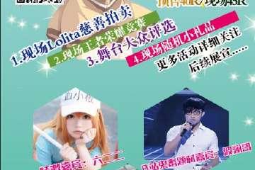 【一宣】阜新DF动漫节——初夏幻想曲