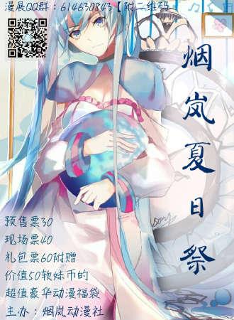第一届烟岚夏日祭