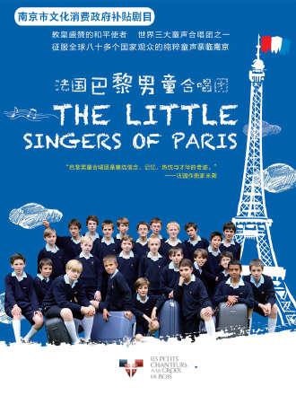 世界三大童声合唱团之一 法国巴黎男童合唱团音乐会-南京站05.31