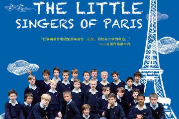 【展宣】南京世界三大童声合唱团之一 法国巴黎男童合唱团音乐会