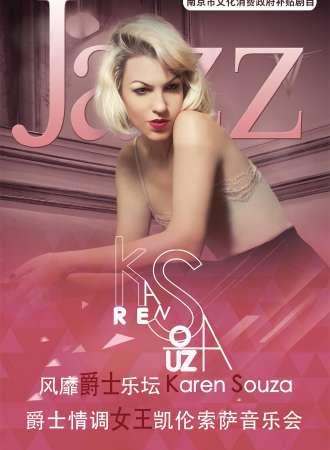 风靡爵士乐坛Karen Souza爵士情调女王凯伦索萨音乐会-南京站05.05