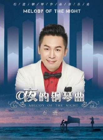 《夜的钢琴曲》—石进钢琴音乐会郑州站05.11